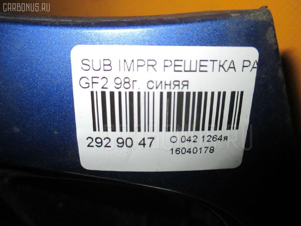 Решетка радиатора SUBARU IMPREZA WAGON GF2 Фото 3