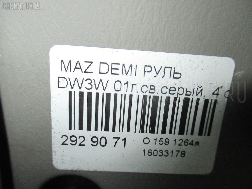 Руль MAZDA DEMIO DW3W Фото 3