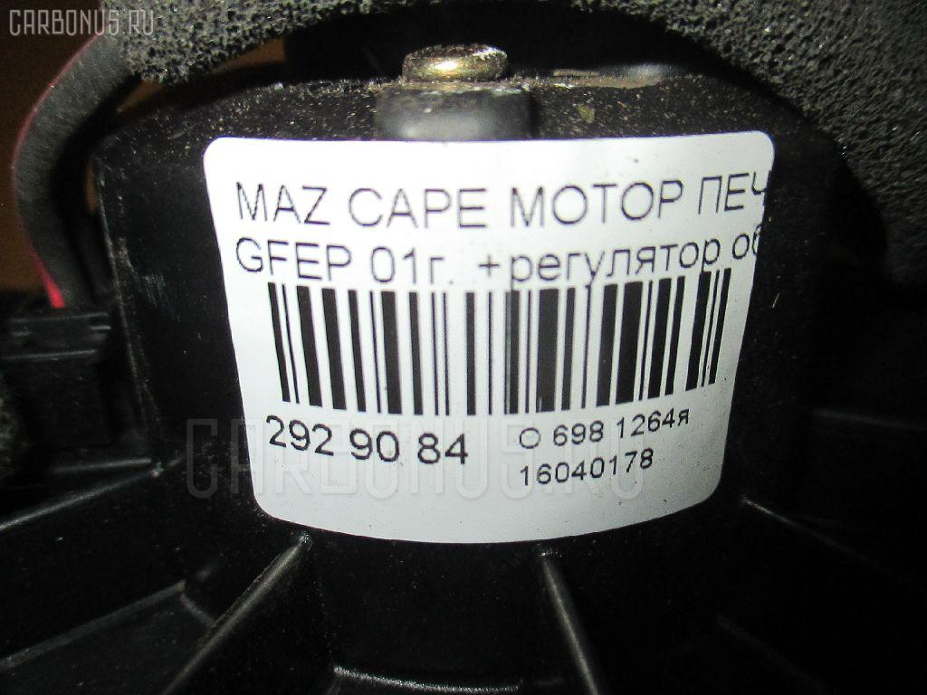 Мотор печки MAZDA CAPELLA GFEP Фото 3