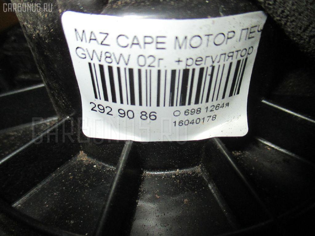 Мотор печки MAZDA CAPELLA GW8W Фото 3