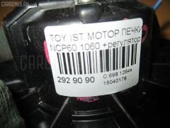 Мотор печки Toyota Ist NCP60 Фото 3
