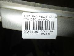 Решетка радиатора TOYOTA HIACE KZH106G Фото 3