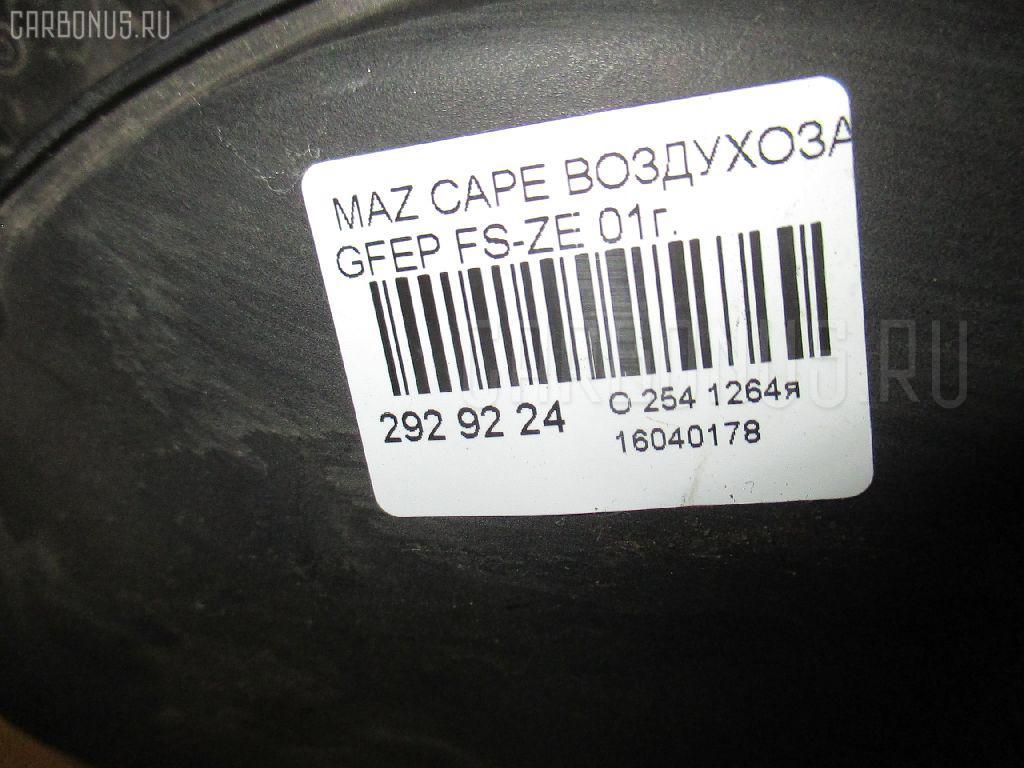 Воздухозаборник MAZDA CAPELLA GFEP FS-ZE Фото 3
