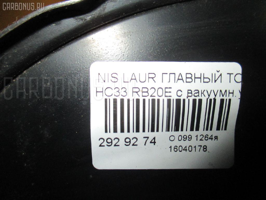 Главный тормозной цилиндр NISSAN LAUREL HC33 RB20E Фото 4