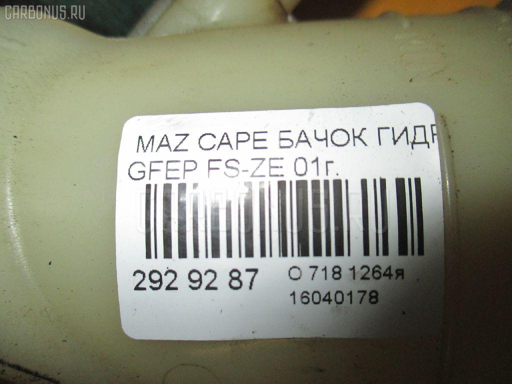 Бачок гидроусилителя MAZDA CAPELLA GFEP FS-ZE Фото 3