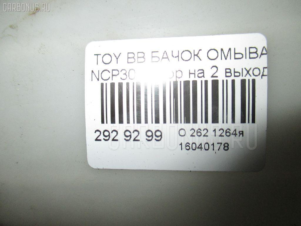 Бачок омывателя TOYOTA BB NCP30 Фото 3