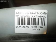 Бачок омывателя Nissan Cedric MY34 Фото 3