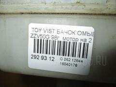 Бачок омывателя TOYOTA VISTA ARDEO ZZV50G Фото 3