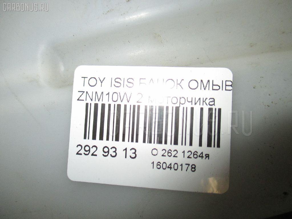 Бачок омывателя TOYOTA ISIS ZNM10W Фото 3