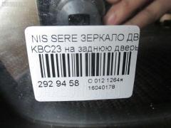 Зеркало двери боковой Nissan Serena KBC23 Фото 3