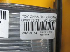 Поворотник к фаре Toyota Chaser GX90 Фото 3