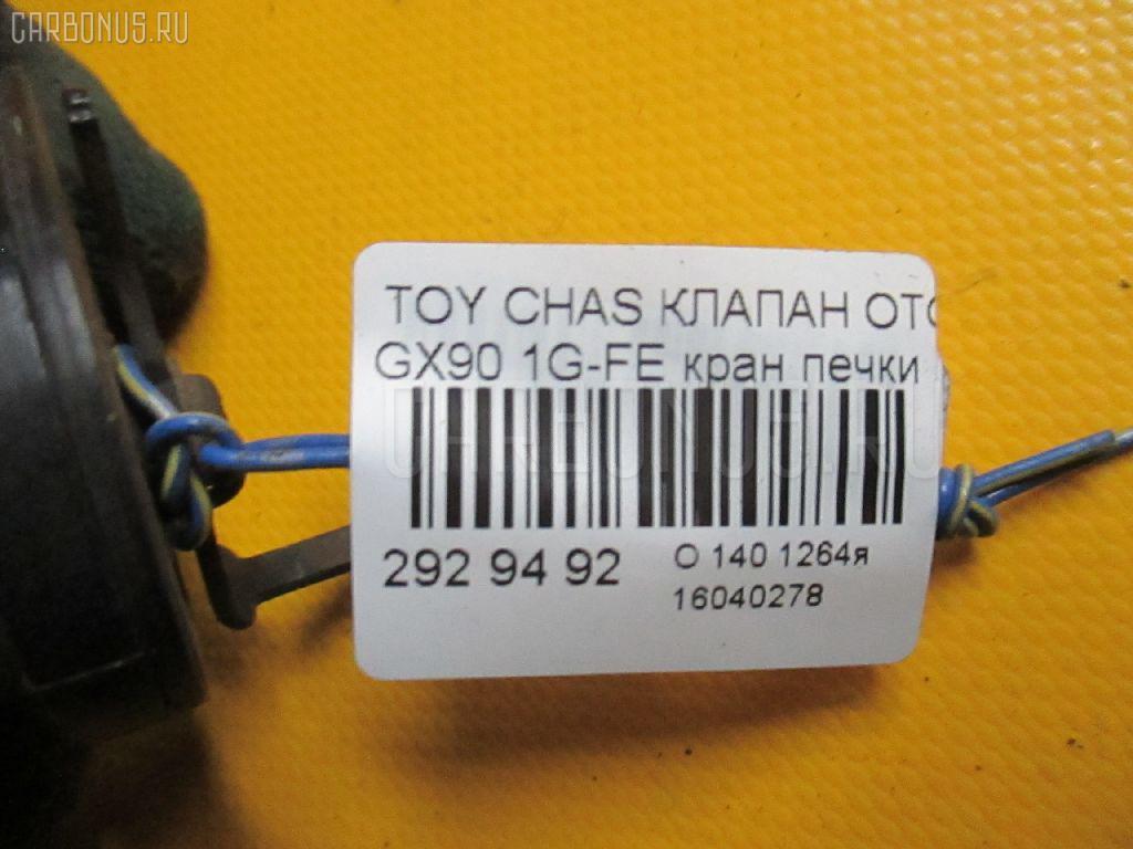 Клапан отопителя TOYOTA CHASER GX90 1G-FE Фото 3