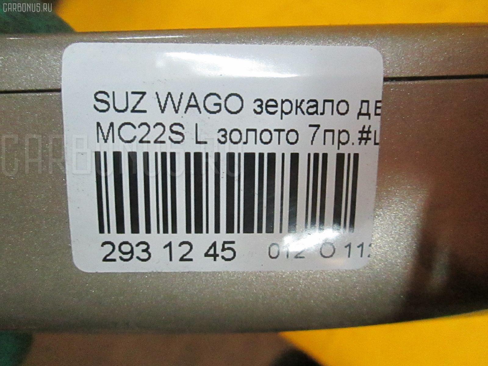Зеркало двери боковой SUZUKI WAGON R MC22S Фото 3