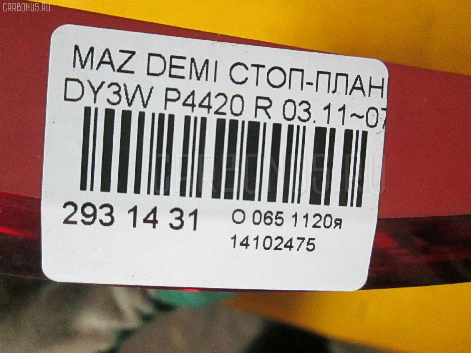 Стоп-планка MAZDA DEMIO DY3W Фото 5