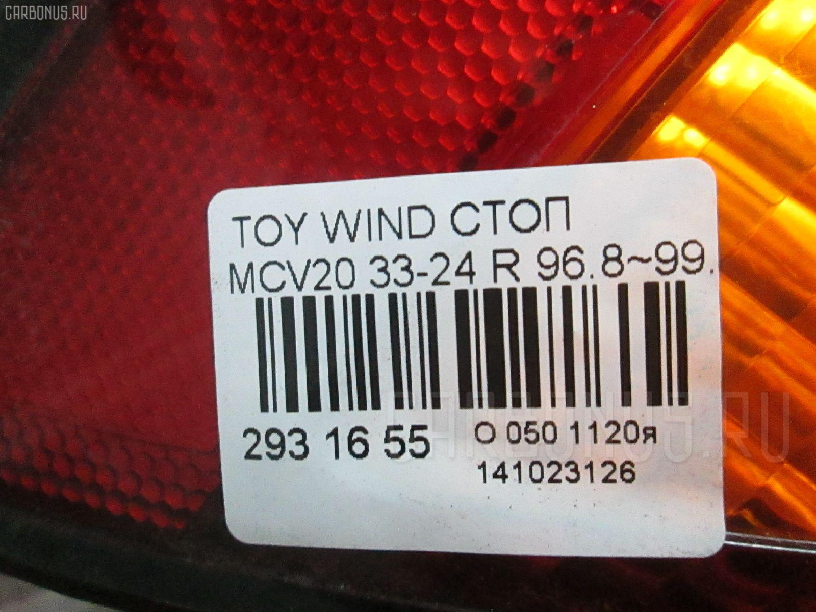 Стоп TOYOTA WINDOM MCV20 Фото 4