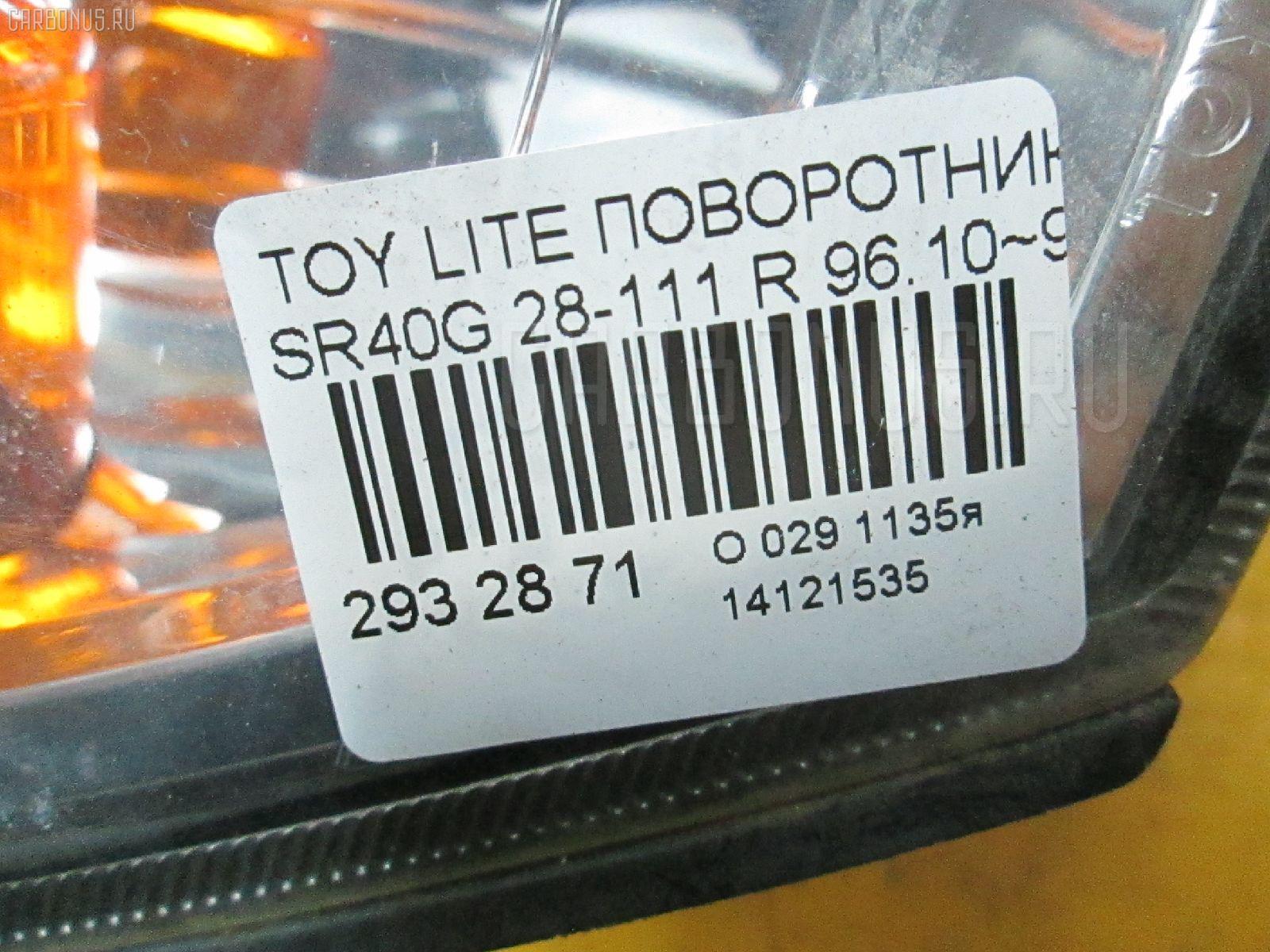 Поворотник к фаре TOYOTA LITE ACE NOAH SR40G Фото 3