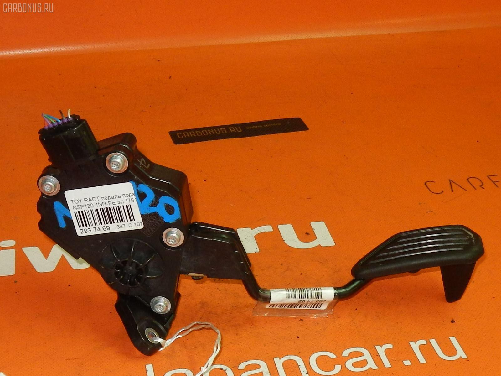 Педаль подачи топлива TOYOTA RACTIS NSP120 1NR-FE Фото 1