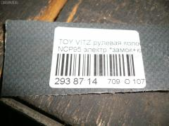 Рулевая колонка Toyota Vitz NCP95 Фото 5