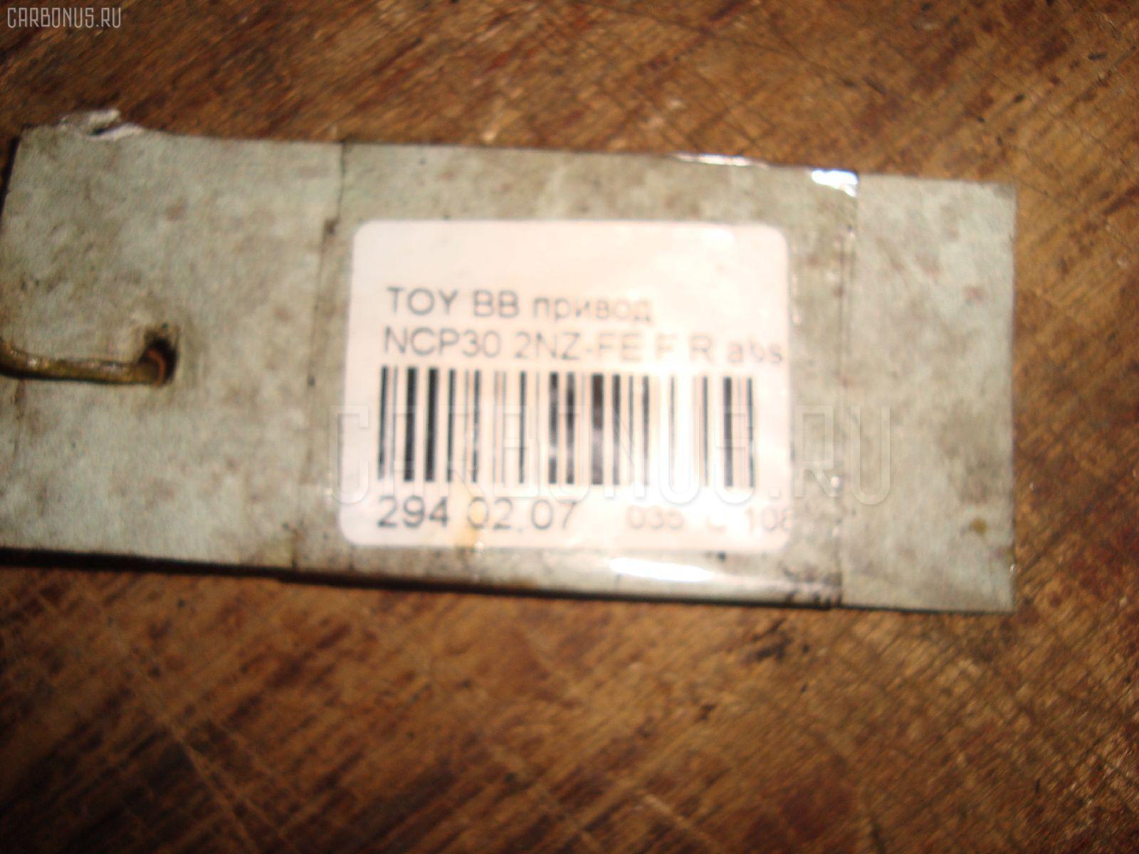 Привод TOYOTA BB NCP30 2NZ-FE Фото 5