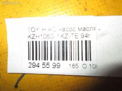 Вакуумный насос Toyota Hiace KZH106G 1KZ-TE Фото 3