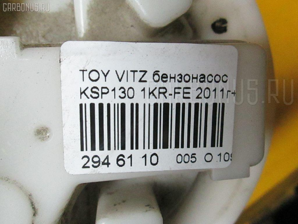 Бензонасос TOYOTA VITZ KSP130 1KR-FE Фото 3