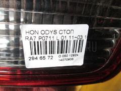 Стоп Honda Odyssey RA7 Фото 3