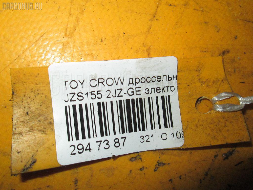 Дроссельная заслонка TOYOTA CROWN JZS155 2JZ-FSE Фото 3