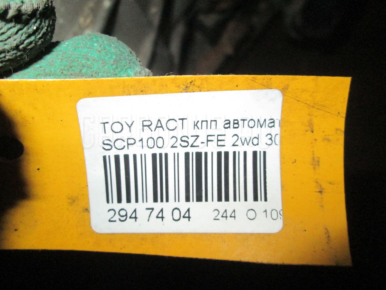 КПП автоматическая TOYOTA RACTIS SCP100 2SZ-FE Фото 7