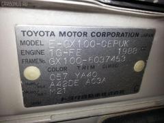 Шланг кондиционера TOYOTA CRESTA GX100 1G-FE Фото 2