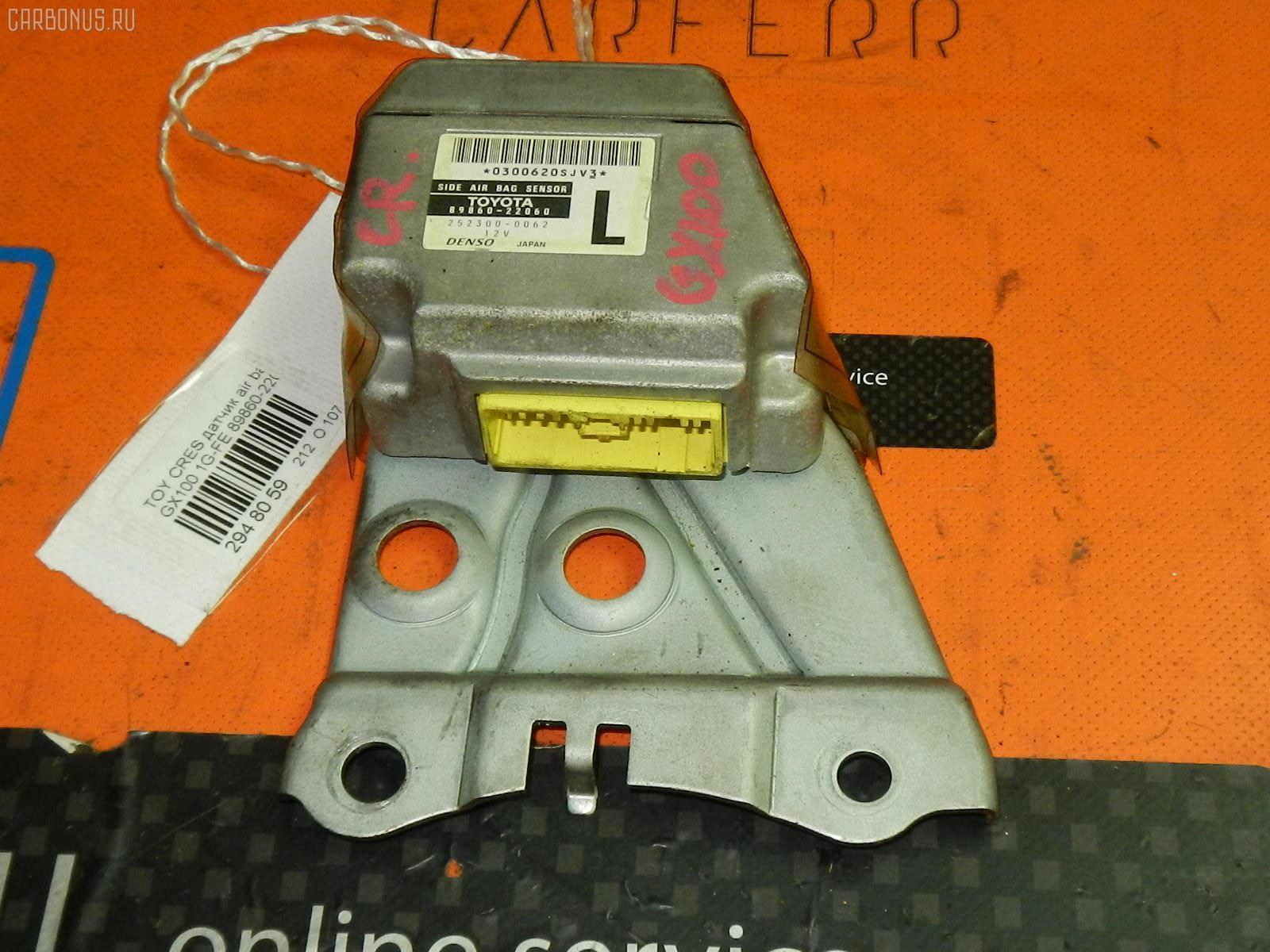 Датчик air bag Toyota Cresta GX100 1G-FE Фото 1