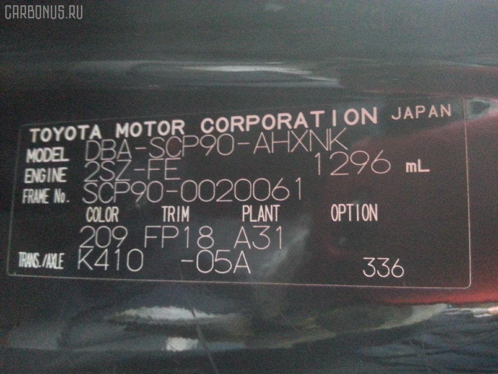 Стартер TOYOTA VITZ SCP90 2SZ-FE Фото 3
