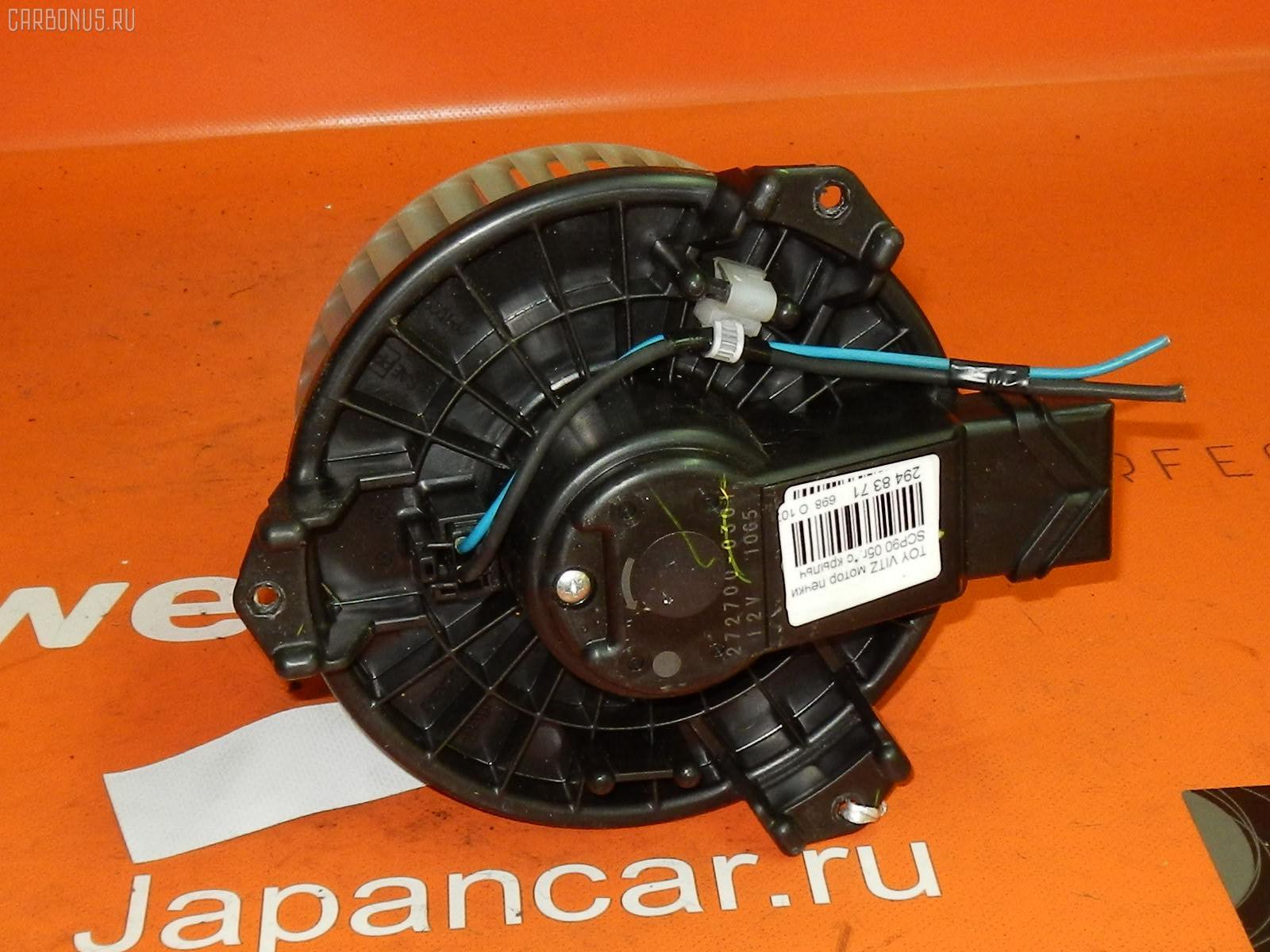 Мотор печки TOYOTA VITZ SCP90. Фото 4