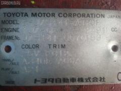 Крепление редуктора Toyota Crown JZS141 1JZ-GE Фото 2