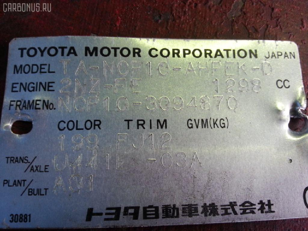 Защита двигателя TOYOTA VITZ NCP10 2NZ-FE Фото 2