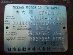 Защита двигателя NISSAN BLUEBIRD ENU14 SR18DE Фото 2