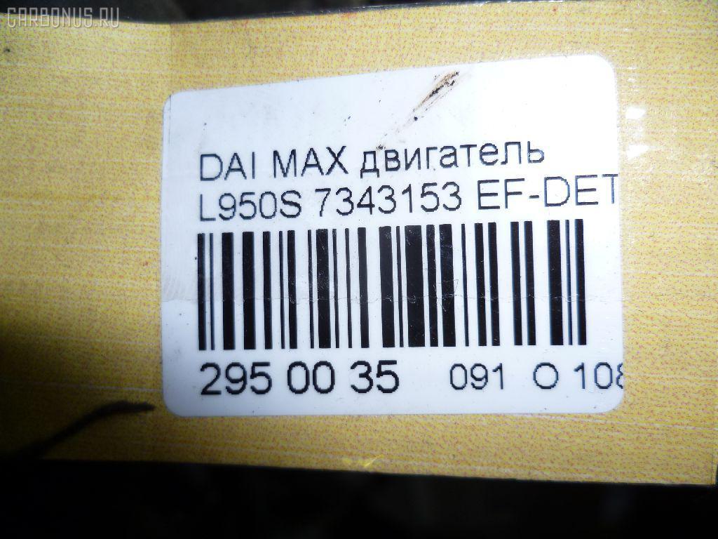 Двигатель DAIHATSU MAX L950S EF-DET Фото 12