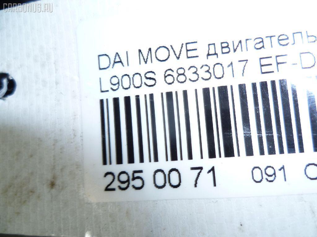 Двигатель DAIHATSU MOVE L900S EF-DET Фото 11