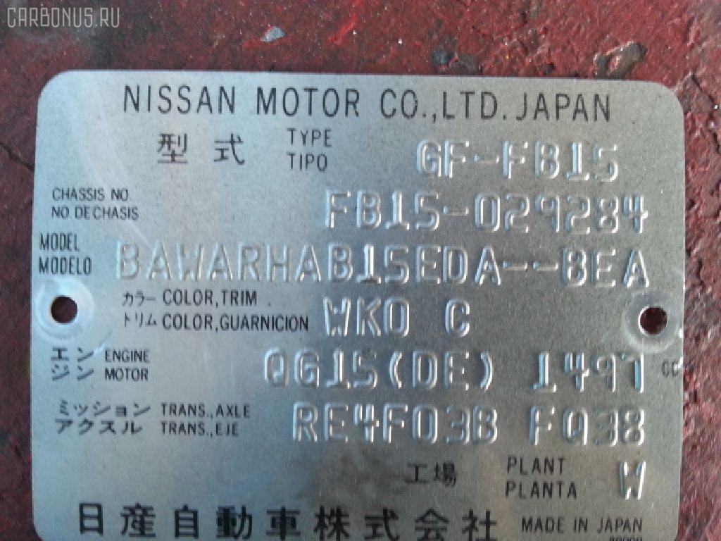 Жесткость бампера NISSAN SUNNY FB15 Фото 3