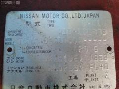 Решетка под лобовое стекло Nissan Avenir W10 Фото 2