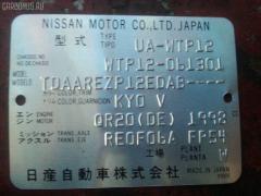 Порог кузова пластиковый ( обвес ) Nissan Primera wagon WTP12 Фото 3