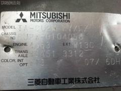 Решетка под лобовое стекло Mitsubishi Airtrek CU2W Фото 2