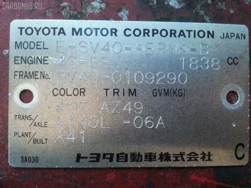 Стабилизатор TOYOTA CAMRY SV40 Фото 2