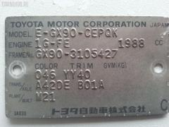 Обшивка багажника Toyota Cresta GX90 Фото 3