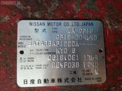 Подушка двигателя NISSAN PRIMERA QP12 QG18DE Фото 2