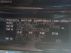 Главный тормозной цилиндр Toyota Wish ANE10G 1AZ-FSE Фото 4