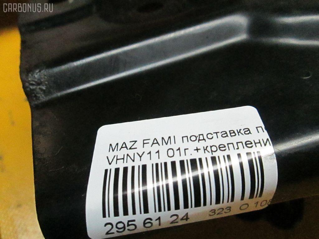 Подставка под аккумулятор MAZDA FAMILIA VAN VHNY11 Фото 8