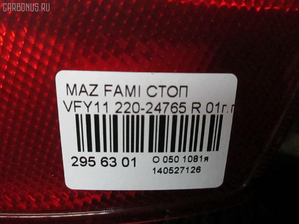 Стоп MAZDA FAMILIA VAN VFY11 Фото 8