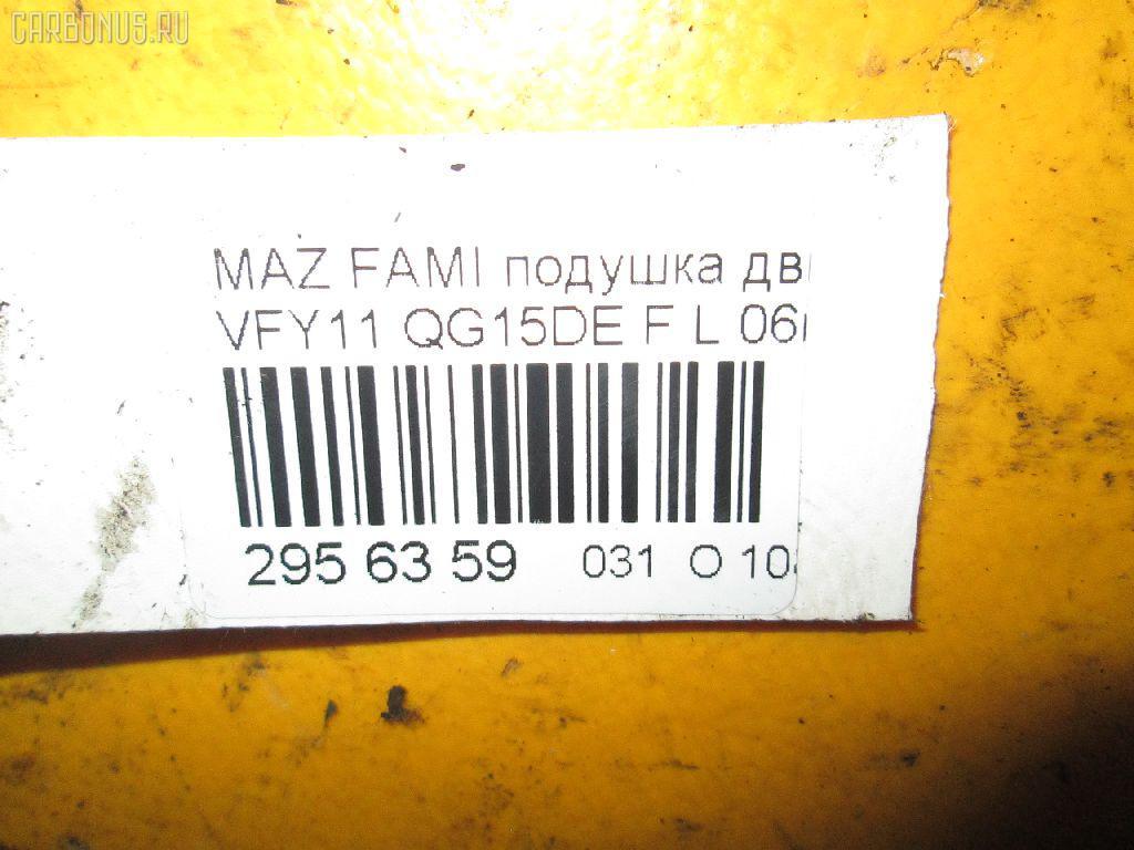Подушка двигателя MAZDA FAMILIA VAN VFY11 QG15DE Фото 8