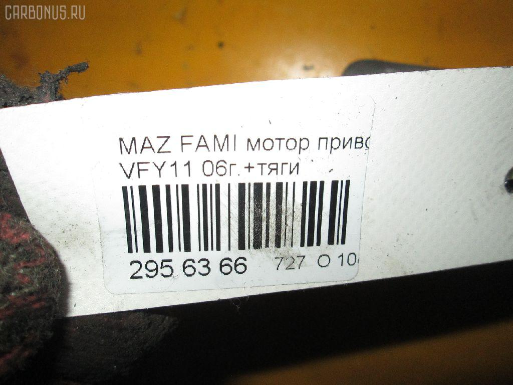 Мотор привода дворников MAZDA FAMILIA VAN VFY11 Фото 8