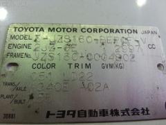 Защита бампера Toyota Aristo JZS160 Фото 2